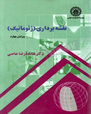 کتاب نقشه برداری ژئوماتیک محمدرضا عاصی
