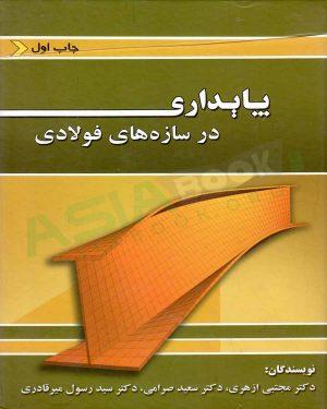 کتاب پایداری در سازه های فولادی مجتبی ازهری