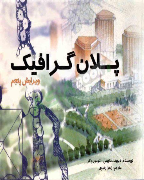 کتاب پلان گرافیک داویس و واکر ترجمه زهرا رضوی
