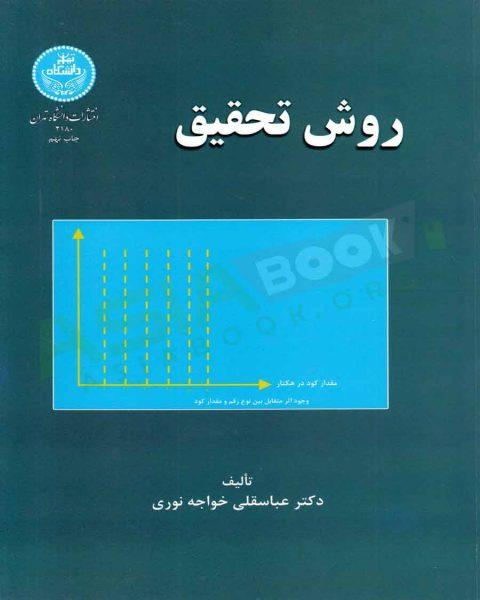 کتاب روش تحقیق عباسقلی خواجه نوری