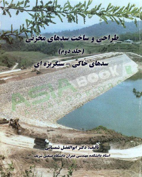 کتاب طراحی و ساخت سدهای مخزنی ابوالفضل شمسائی جلد دوم