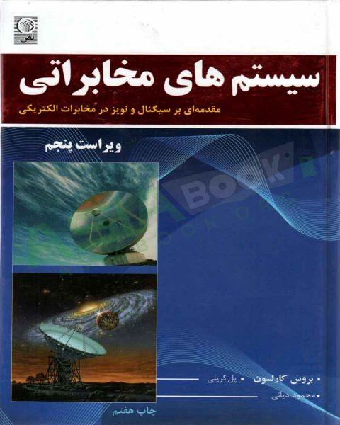 کتاب سیستم های مخابراتی بروس کارلسون ترجمه محمود دیانی