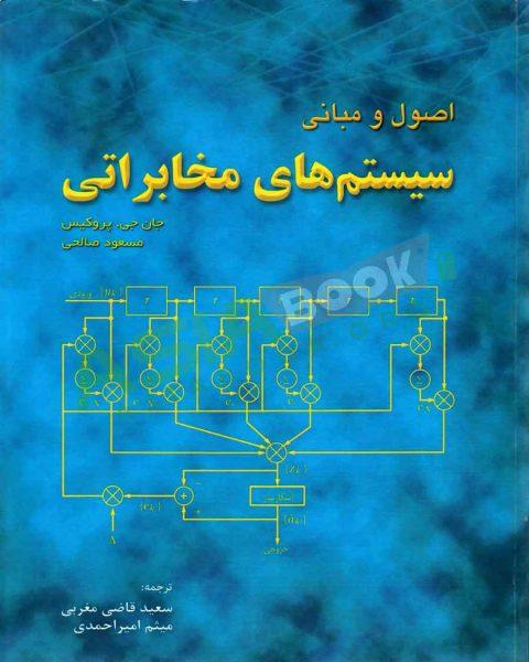 کتاب اصول و مبانی سیستم های مخابراتی پروکیس ترجمه قاضی مغربی