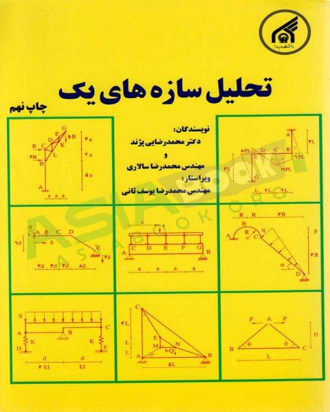 کتاب تحلیل سازه های یک محمد رضایی پژند