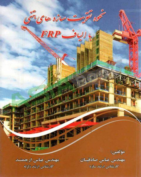 کتاب نحوه تقویت سازه های بتنی با الیاف FRP عباس صادقیان