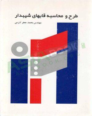 کتاب طرح و محاسبه قابهای شیبدار محمد جعفر کرمی