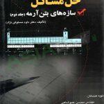 کتاب حل مسائل سازه های بتن آرمه سعید بهرامی جلد دوم