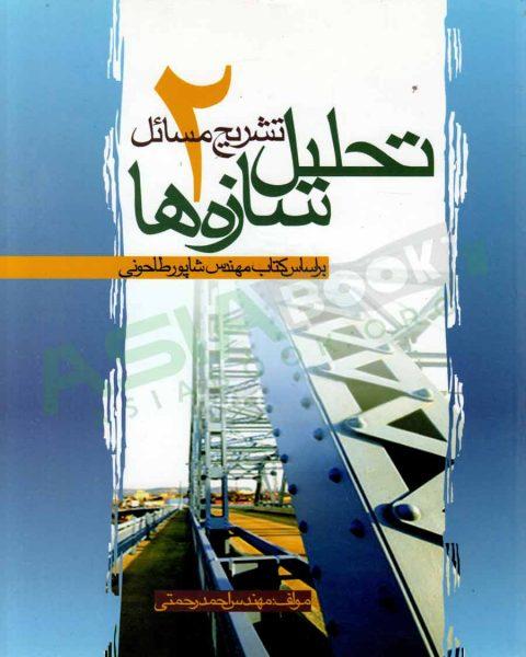 کتاب تشریح کامل مسائل تحلیل سازه ها احمد رحمتی جلد دوم