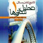 کتاب تشریح کامل مسائل تحلیل سازه ها احمد رحمتی جلد اول