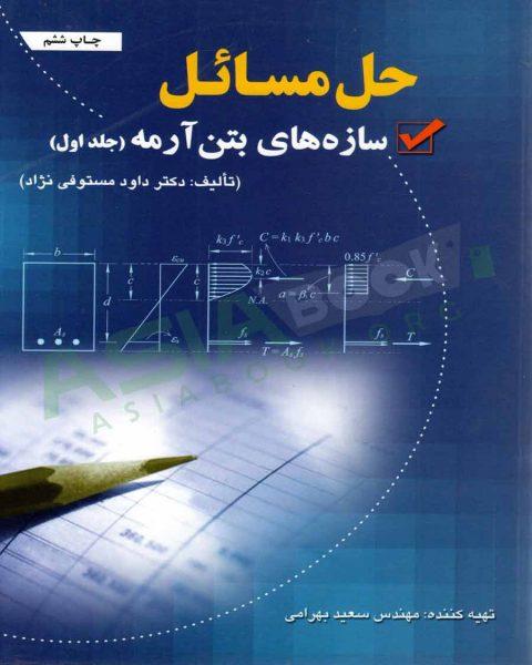 کتاب حل مسائل سازه های بتن آرمه سعید بهرامی جلد اول
