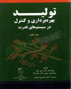 کتاب تولید بهره برداری و کنترل در سیستم های قدرت آلن جی وود ترجمه حسین سیفی
