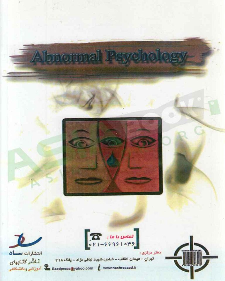آسیب شناسی روانی (روانشناسی مرضی) خلعتبری انتشارات ساد
