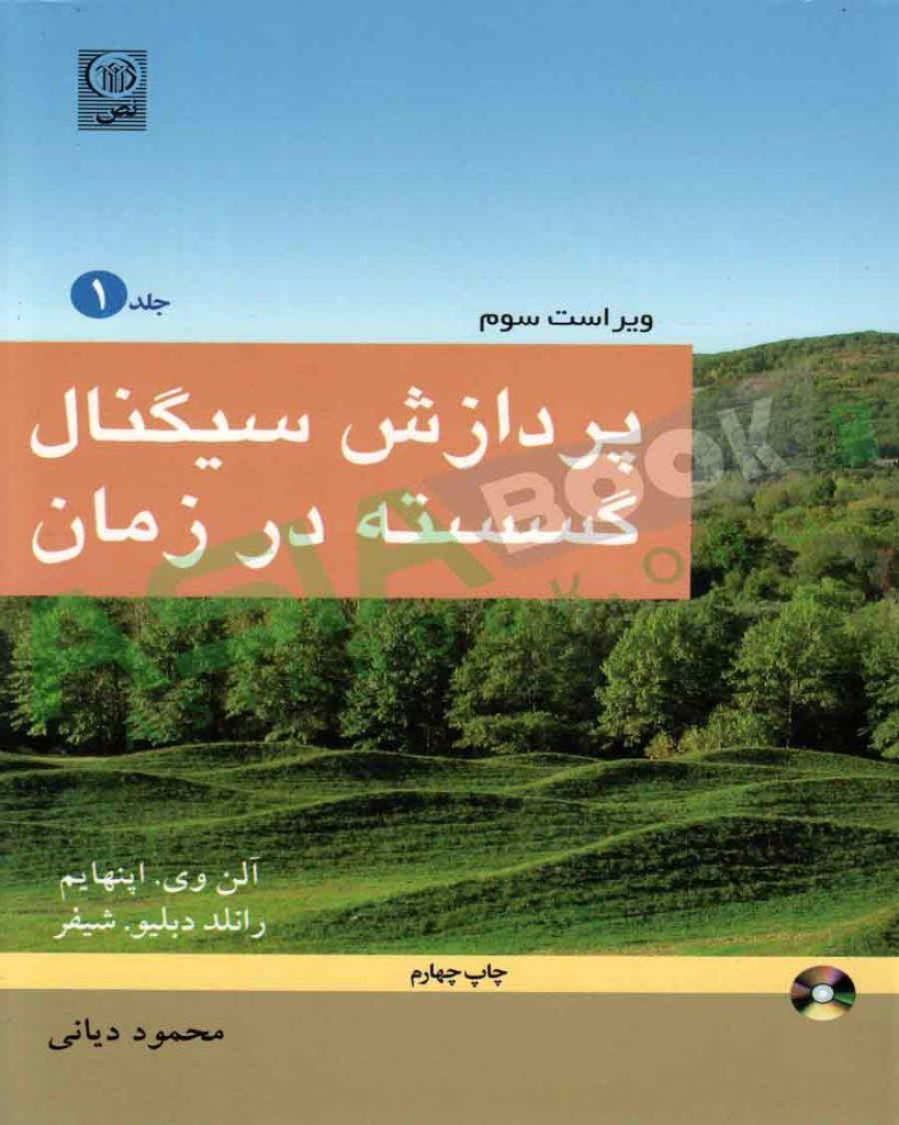 پردازش سیگنال گسسته در زمان اپنهایم ترجمه محمود دیانی جلد اول