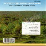 پردازش سیگنال گسسته در زمان اپنهایم ترجمه محمود دیانی جلد دوم