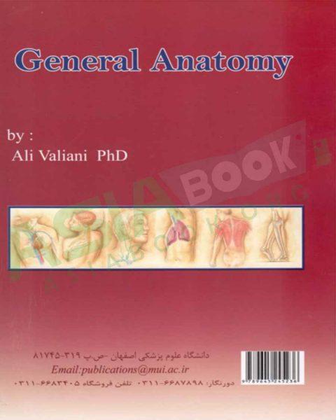 کتاب آناتومی عمومی علی والیانی