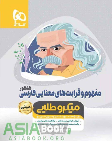 مفهوم و قرابت های معنایی فارسی کنکور مینی میکرو طلایی گاج