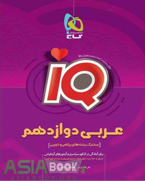 IQ عربی دوازدهم تجربی و ریاضی گاج