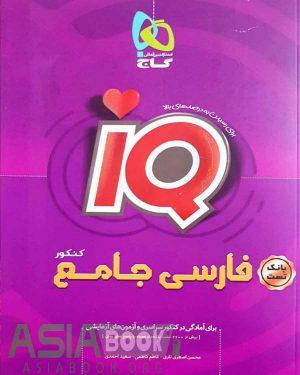 IQ فارسی جامع کنکور گاج