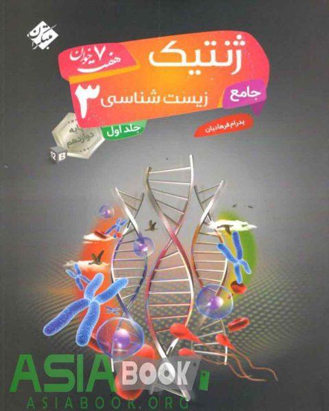 ژنتیک زیست شناسی دوازدهم جامع هفت خوان مبتکران جلد اول