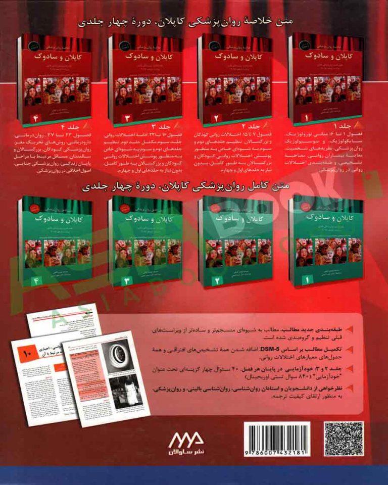 خلاصه روانپزشکی کاپلان و سادوک ترجمه مهدی گنجی جلد اول