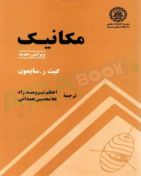 کتاب مکانیک کیث سایمون ترجمه نیرومند راد و همدانی
