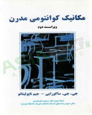 کتاب مکانیک کوانتومی مدرن ساکورایی ترجمه مسعود علیمحمدی