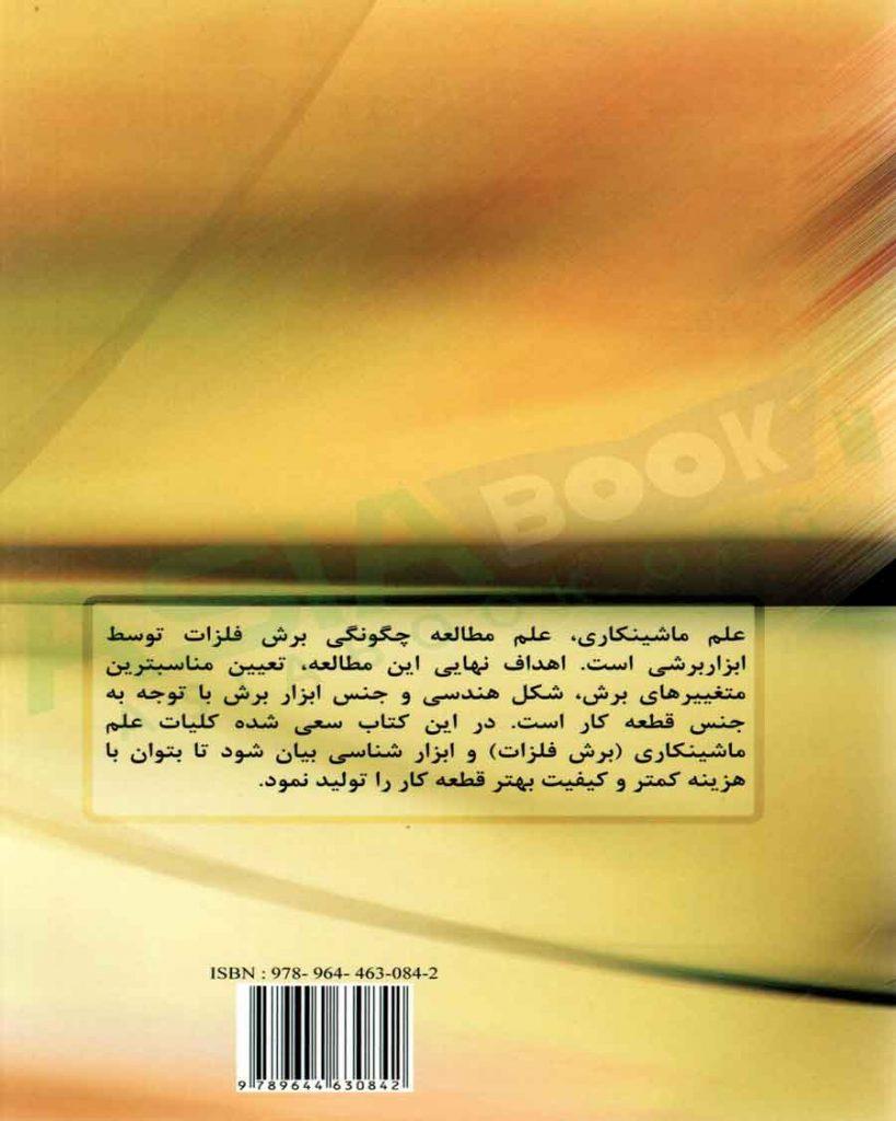 کتاب اصول ماشین کاری و ابزار شناسی محمدرضا رازفر
