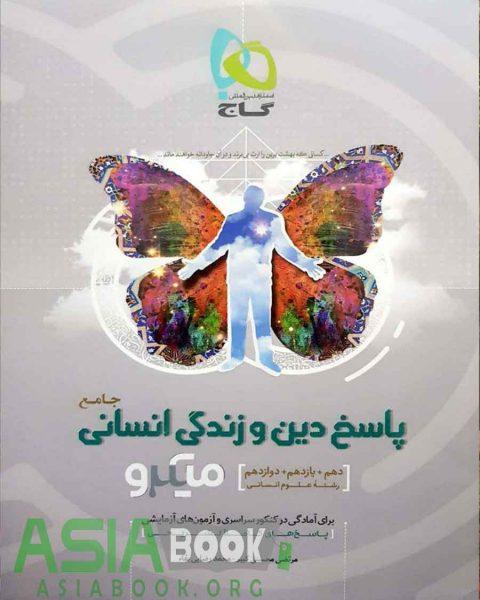 پاسخنامه دین و زندگی جامع کنکور انسانی میکرو گاج جلد دوم