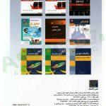 کتاب رفتار مصرف کننده عباس صالح اردستانی و محمدرضا سعدی