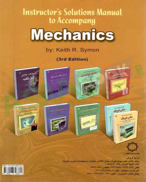 تحلیل و تشریح کامل مسائل مکانیک سایمون الهه مطهری فر