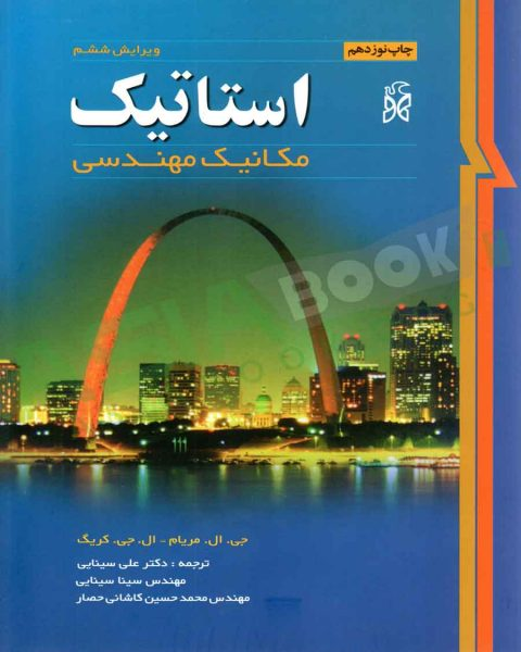 کتاب استاتیک مریام و کریگ ترجمه سینایی و کاشانی حصار