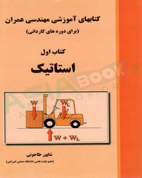 کتاب استاتیک شاپور طاحونی کتاب اول