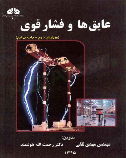 کتاب عایق ها و فشار قوی مهدی ثقفی