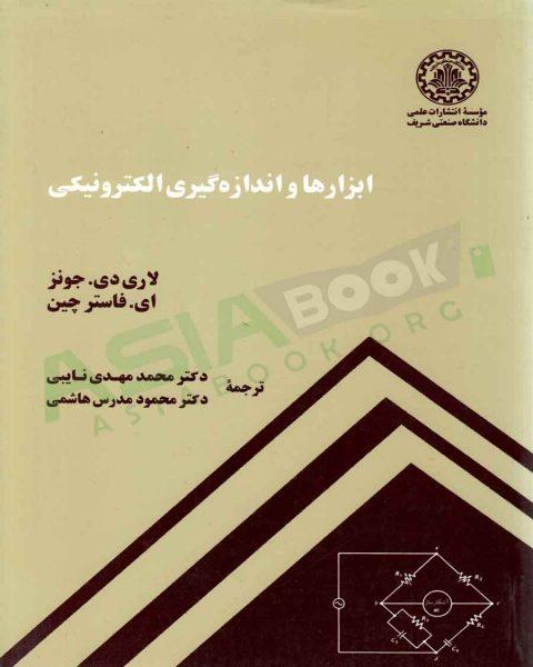 کتاب ابزارها و اندازه گیری الکترونیکی لاری جونز ترجمه محمدمهدی نایبی