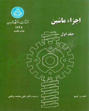 کتاب اجزای ماشین تیبو ترجمه علی محمد برقعی جلد اول