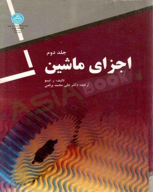 کتاب اجزای ماشین تیبو ترجمه علی محمد برقعی جلد دوم