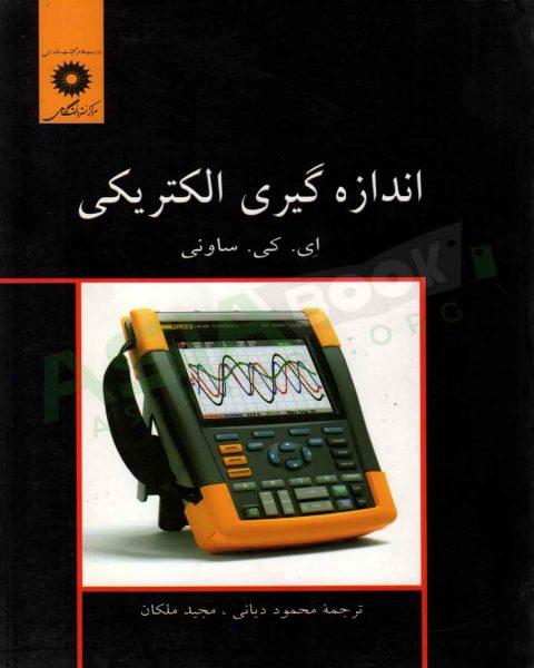 کتاب اندازه گیری الکتریکی ساونی ترجمه محمود دیانی