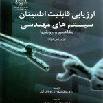 کتاب ارزیابی قابلیت اطمینان سیستم های مهندسی رونالد آلن ترجمه محسن رضائیان
