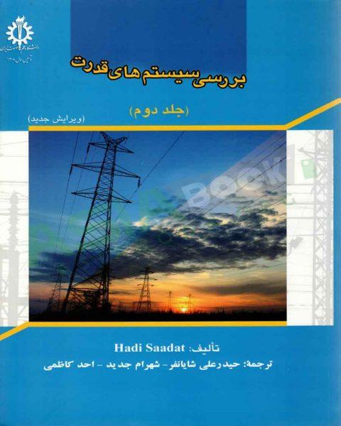 کتاب بررسی سیستم های قدرت هادی سعادت ترجمه احد کاظمی جلد دوم