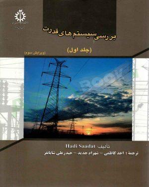 کتاب بررسی سیستم های قدرت هادی سعادت ترجمه احد کاظمی جلد اول