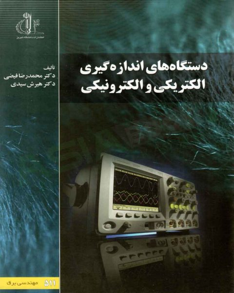 کتاب دستگاه های اندازه گیری الکتریکی و الکترونیکی محمدرضا فیضی