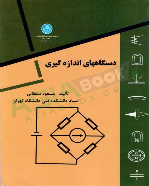 کتاب دستگاههای اندازه گیری مسعود سلطانی