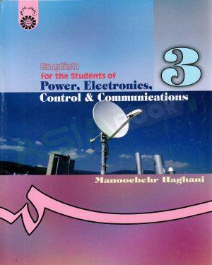 کتاب انگلیسی برای دانشجویان برق الکترونیک کنترل و مخابرات منوچهر حقانی