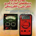 کتاب اصول و کاربرد دستگاههای اندازه گیری الکتریکی و الکترونیکی اسدالله کاظمی