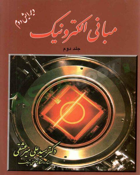 کتاب مبانی الکترونیک علی میرعشقی جلد دوم