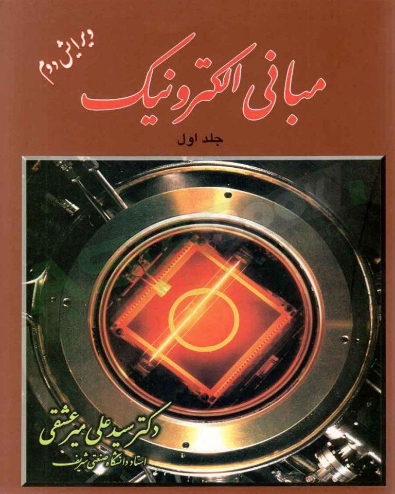 کتاب مبانی الکترونیک علی میرعشقی جلد اول