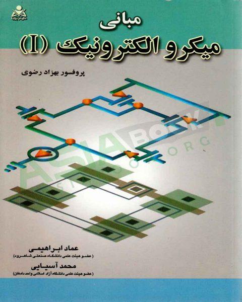 کتاب مبانی میکروالکترونیک 1 بهزاد رضوی ترجمه عماد ابراهیمی