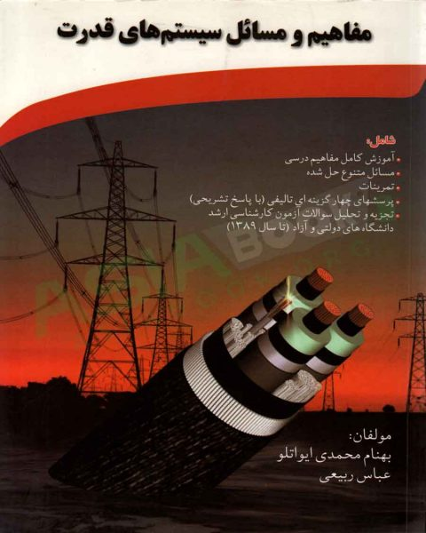 کتاب مفاهیم و مسائل سیستم های قدرت بهنام محمدی ایواتلو