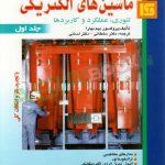 کتاب ماشین های الکتریکی بیم بهارا ترجمه جعفر سلطانی جلد اول