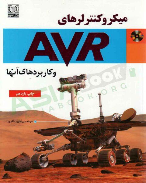 کتاب میکروکنترلرهای AVR و کاربردهای آنها امیر ره افروز